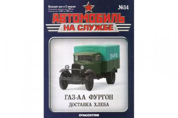 Журнал Автомобиль на службе №34 ГАЗ-АА Фургон Доставка хлеба