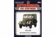 Журнал Автомобиль на службе №36 ГАЗ-69 ветеринарная помощь