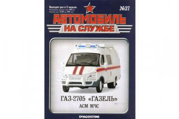 Журнал Автомобиль на службе №37 ГАЗ-2705 'Газель' АСМ МЧС