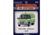 Журнал Автомобиль на службе №41 ГАЗ-2705 'Газель' ФСИН
