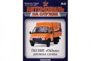 Журнал Автомобиль на службе №42 (51) ГАЗ-3302 'Газель' дорожная служба