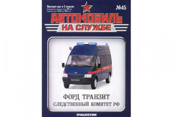 Журнал Автомобиль на службе №45 Форд-Транзит следств. комитет