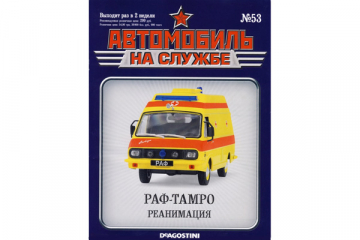 Журнал Автомобиль на службе №53 РАФ-ТАМРО реанимация