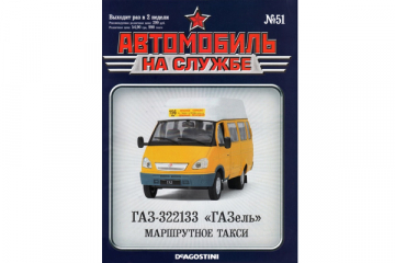 Журнал Автомобиль на службе №51 ГАЗ-322133 Маршрутное такси