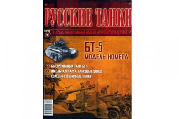 Журнал Русские танки №024 Танк БТ-5