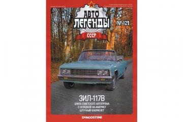 Журнал Автолегенды СССР №129 ЗИЛ-117В