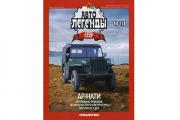 Журнал Автолегенды СССР №118 (93) АР-НАТИ