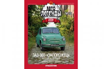 Журнал Автолегенды СССР №131 ЗАЗ-965 'Запорожец'