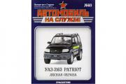 Журнал Автомобиль на службе №60 УАЗ-3163 Патриот Лесная охрана