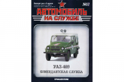 Журнал Автомобиль на службе №57 УАЗ-469 Комендатура
