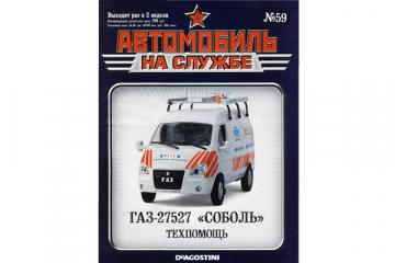 Журнал Автомобиль на службе №59 ГАЗ-27527 'Соболь' Техпомощь