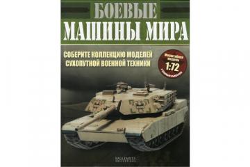 Журнал Боевые машины мира постер