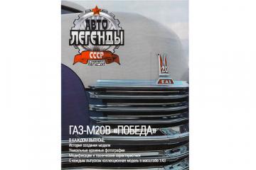 Журнал Автолегенды СССР лучшее постер