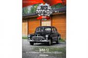 Журнал Автолегенды СССР лучшее №002 ГАЗ-12 ЗИМ