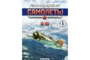 Журнал Легендарные самолеты №005 И-16