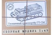 Сборная модель ГТ-СМ гусеничный (1/43)