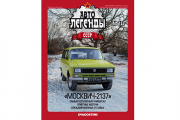 Журнал Автолегенды СССР №133 Москвич-2137