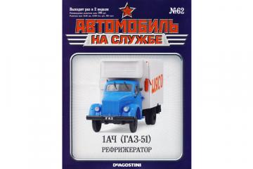 Журнал Автомобиль на службе №62 ГАЗ-51 1АЧ Рефрижератор