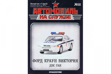 Журнал Автомобиль на службе №58 Форд Краун Виктория ДПС ГАИ
