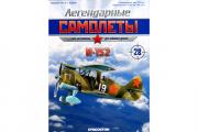 Журнал Легендарные самолеты №028 И-152