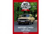 Журнал Автолегенды СССР №067 Москвич-2140СЛ