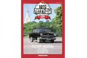Журнал Автолегенды СССР №073 (60) ГАЗ-21Р 'Волга'