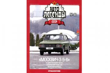 Журнал Автолегенды СССР №080 Москвич-3-5-6