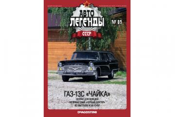 Журнал Автолегенды СССР №089 ГАЗ-13С 'Чайка'