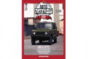 Журнал Автолегенды СССР №094 УАЗ-3172