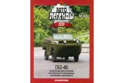 Журнал Автолегенды СССР №100 ГАЗ-46