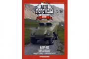 Журнал Автолегенды СССР №121 БТР-40