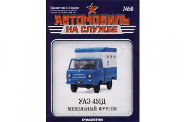 Журнал Автомобиль на службе №50 УАЗ-451Д мебельный фургон