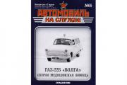 Журнал Автомобиль на службе №65 ГАЗ-22Б 'Волга' Скорая мед помощь