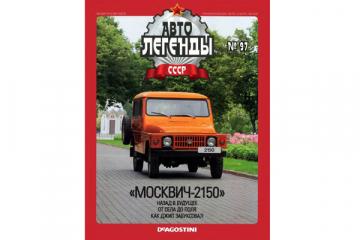 Журнал Автолегенды СССР №097 Москвич-2150