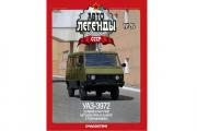 Журнал Автолегенды СССР №096 УАЗ-3972