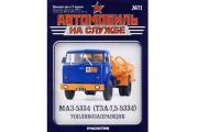 Журнал Автомобиль на службе №71 МАЗ-5334 (ТЗА-7,5-5334)