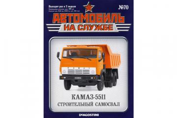 Журнал Автомобиль на службе №70 Камаз-5511 самосвал