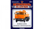 Журнал Автомобиль на службе №69 (67) Камаз-53215 огнеопасно