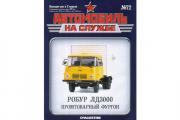 Журнал Автомобиль на службе №72 Робур ЛД3000 Продуктовая