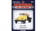 Журнал Автомобиль на службе №73 КАЗ-601 цементовоз