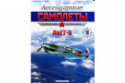 Журнал Легендарные самолеты №018 ЛаГГ-3
