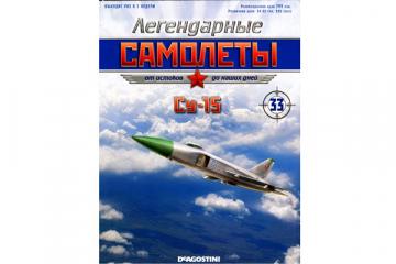 Журнал Легендарные самолеты №033 Су-15