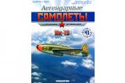 Журнал Легендарные самолеты №043 Як-15