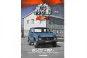 Журнал Автолегенды СССР лучшее №020 ВАЗ-2121 'Нива'