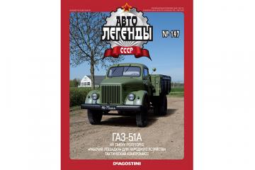 Журнал Автолегенды СССР №147 ГАЗ-51 бортовой хаки