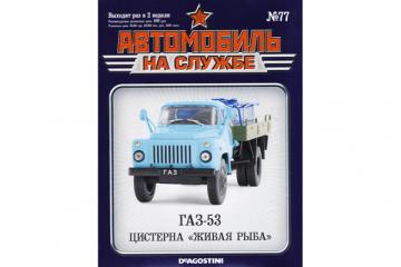 Журнал Автомобиль на службе №77 ГАЗ-53 'Живая рыба'