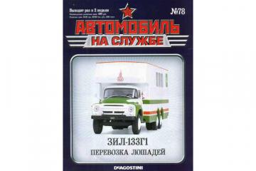 Журнал Автомобиль на службе №78 КАвЗ-5982 'Перевозка лошадей'