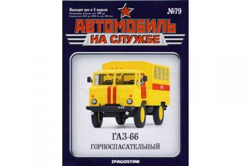 Журнал Автомобиль на службе №79 ГАЗ-66 (АС-3902) ВГСЧ