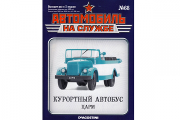 Журнал Автомобиль на службе №68 Автобус ЦАРМ