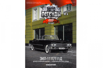 Журнал Автолегенды СССР лучшее №006 ЗИЛ-111Г